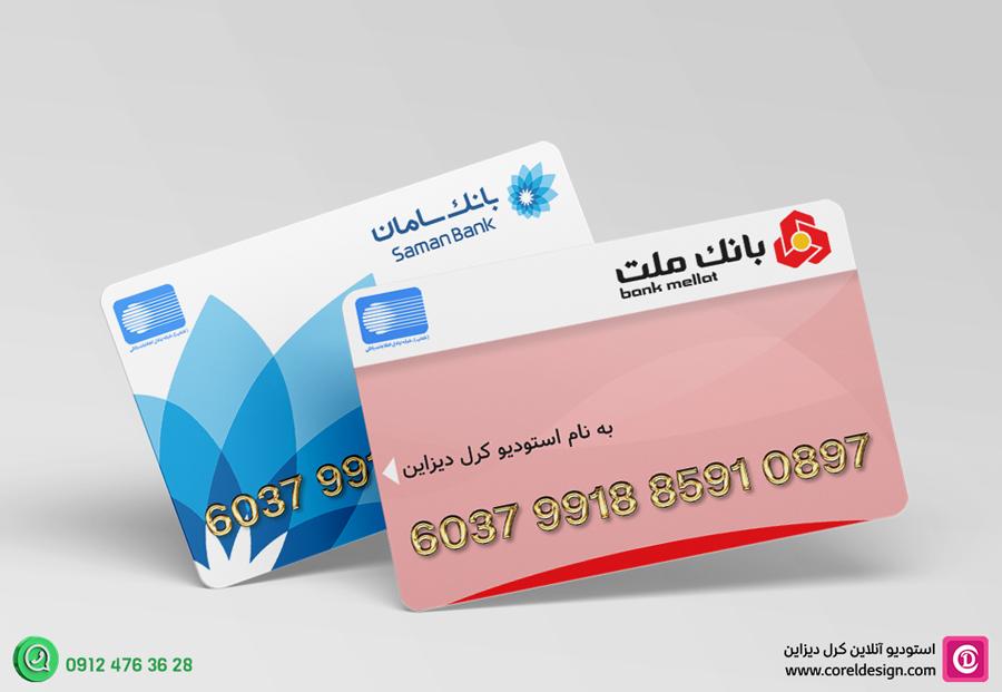 دانلود فایل لایه باز کارت بانکی