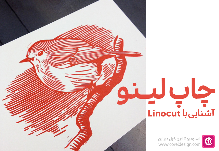 آشنایی با چاپ لینو Linocut + معرفی ابزار مورد نیاز